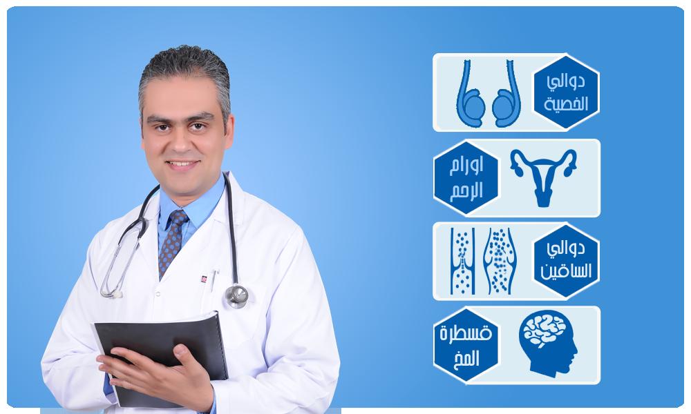 الدكتور احمد الطاهر - خبير واستشاري الاشعة التداخلية
